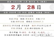 2020年农历二月初六时辰吉凶和宜忌查询(图文)