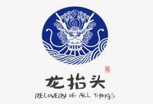 龙抬头节二月二——春龙节由来传说(图文)