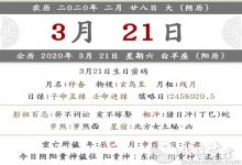 2020年二月二十八是店铺或公司的开业开张吉日吗?(图文)