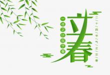 2020年阳历2月4日立春要上坟祭祖吗 祭祀供品有哪些?(图文)