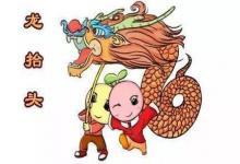 """龙抬头(二月二)是什么日子 是剪""""龙头""""吉日吗?(图文)"""
