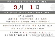 2020年农历二月初八的黄历日子好吗吉利吗?(图文)