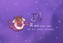 天蝎座2020年戴什么招桃花,紫水晶、石榴石