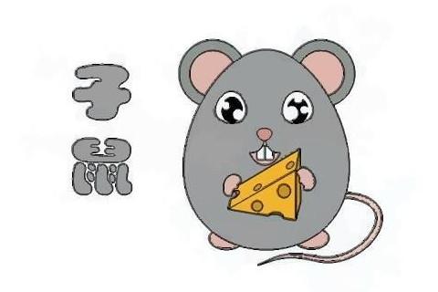 2020年属鼠本命年要佩戴什么?可以戴老鼠饰品吗