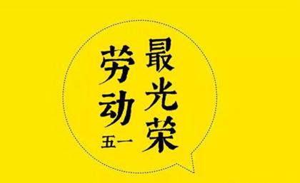 2020年5月1日劳动节出生宝宝命硬吗,今天劳动节是吉日吗?(图文)