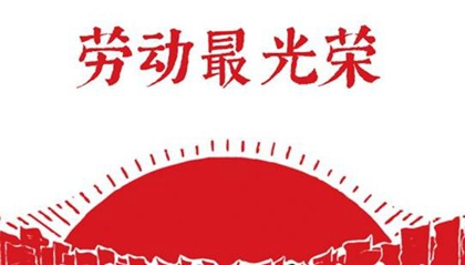 2020年鼠年五一劳动节去烧香拜佛好吗,劳动节名人名言!(图文)