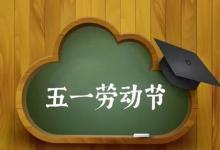 2020年劳动节黄历日子不宜出殡吗,与劳动相关的俗语解析!(图文)