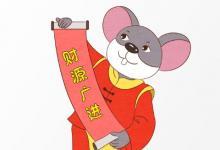 属鼠人全年运势及2020年运程,属鼠本命年佩戴什么