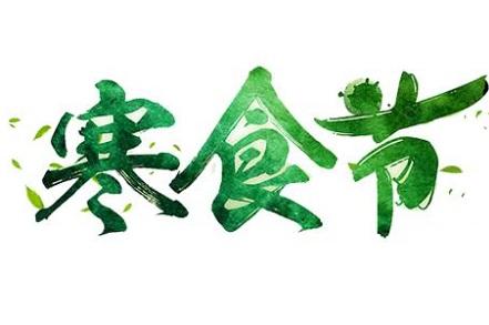 2020年寒食节出生的男宝宝五行缺金免费取名大全(图文)