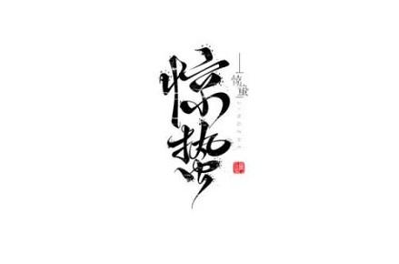 2020年3月5日惊蛰出生的男孩五行缺金起名大全!(图文)