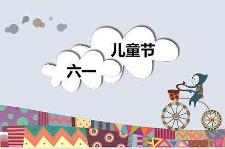 2020年儿童节(6月1日)出生的男宝宝免费取名!(图文)