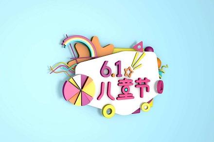 2020年六一儿童节(6月1日)出生鼠宝宝男孩起名大全(图文)