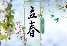 2020年立春节气出生的好听的缺火女孩名字起名(图文)