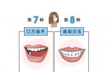 看牙齿了解个人的一生运势