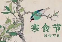 2020年4月3日寒食节出生的男孩五行缺木起名(图文)