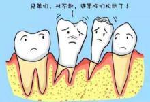 梦见牙齿松动