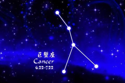 新历6月29日出生的人是什么星座