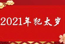 2021年犯太岁的生肖有哪些