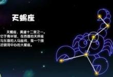 天蝎座2020年12月份运势分析