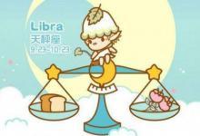 新历10月22日出生的人是什么星座