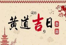 2020年农历农历十一月初七冬至这天会是一个好日子吗(图文)