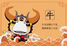 85属牛人最旺的年龄 85属牛几岁成婚(图文)