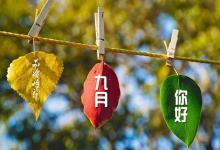 农历九月鬼节不能结婚 九月适合结婚的日子有哪些(图文)