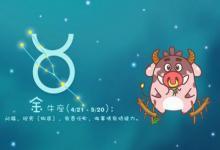 金牛座是几月几号出生的?