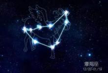 1月1日出生的人是什么星座