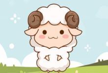 羊年出生的人性格和运势