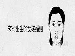 亥时出生的女孩婚姻怎么样能嫁给真爱好老公吗