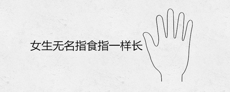 女生无名指食指一样长代表什么对运势有何影响