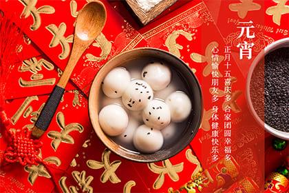 元宵节的元宵作文_寒衣节是什么节_元宵节