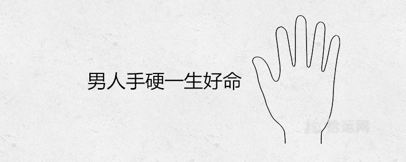 男人手硬一生好命吗手骨特别软代表什么