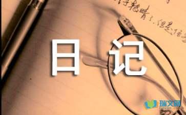 元宵节日记200字(通用15篇)