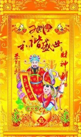 春节初几迎财神_迎财神_迎财神