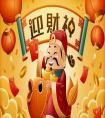 """正月初五,迎财神记住""""3必知"""",老规矩不能丢,寓意新年发大财"""