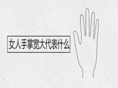 女人手掌宽大代表什么