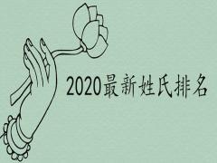 全国姓氏排名2020新版第一