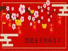 2020年五月份结婚吉日查询表