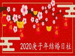 2020年庚子结婚的日柱有哪些