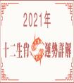 抢先看!2021年12生肖运势重磅推荐!