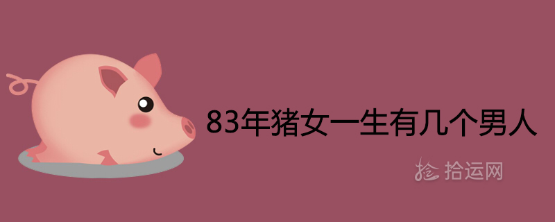 83年猪女一生有几个男人