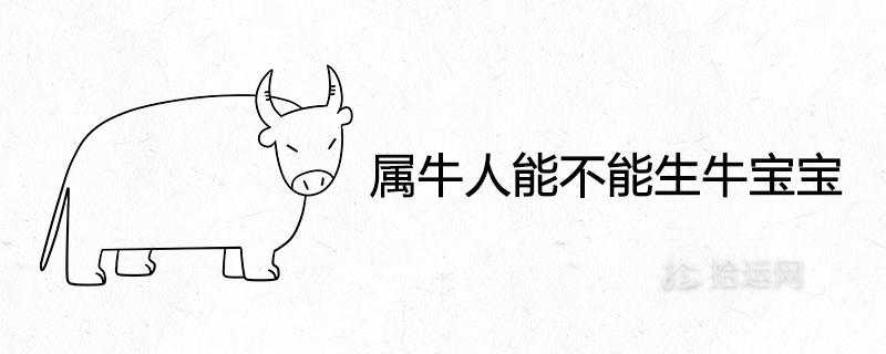 属牛人能不能生牛宝宝属相相合吗