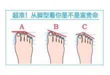 通过脚型看你是属于哪种命?