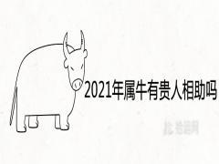 2021年属牛有贵人相助吗