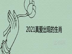 2021真爱出现的生肖桃花运最旺的属相