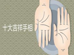 十大吉祥手相详细介绍大富大贵手纹有哪些特征