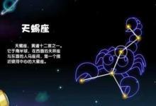 2021年天蝎座4月份运势分析