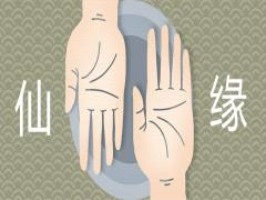 有仙缘的手相是什么样的有哪些表现